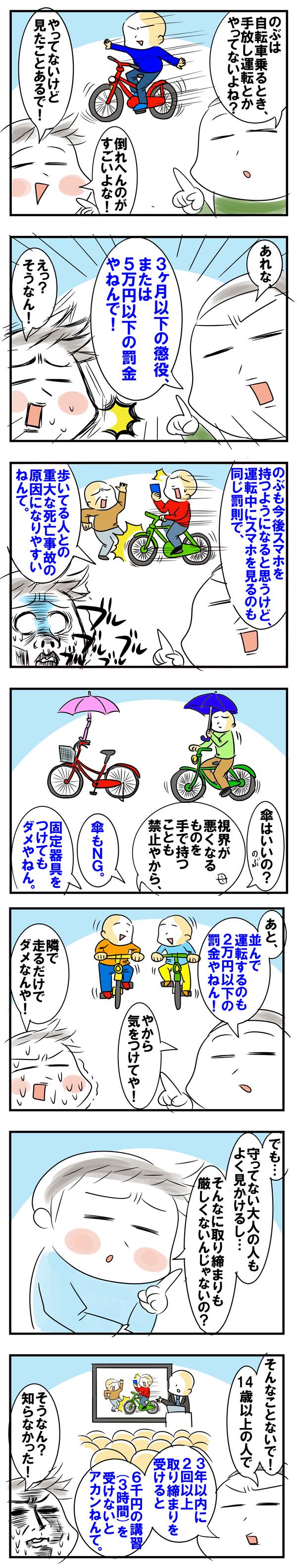 自転車で子どもが交通違反をしないために! 親子で話したい罰則のこと【めまぐるしいけど愛おしい、空回り母ちゃんの日々 第80話】