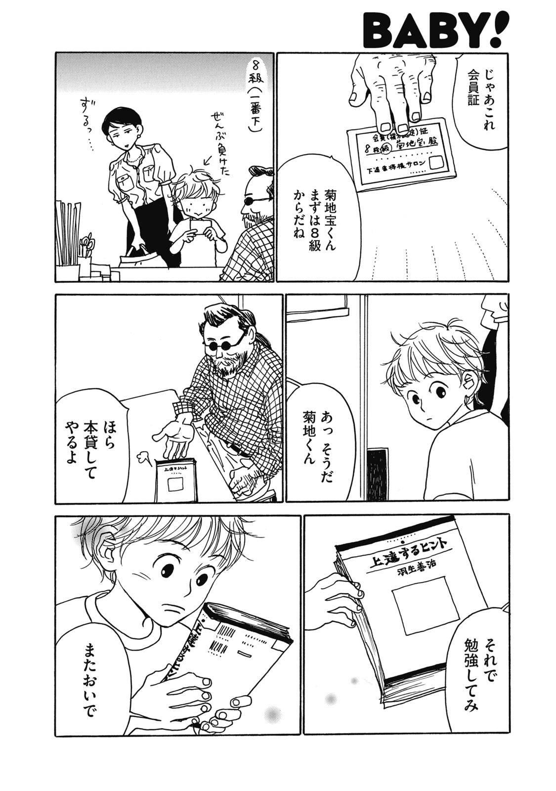 ファーストコンタクト!の巻『ひらけ駒! 第1話』