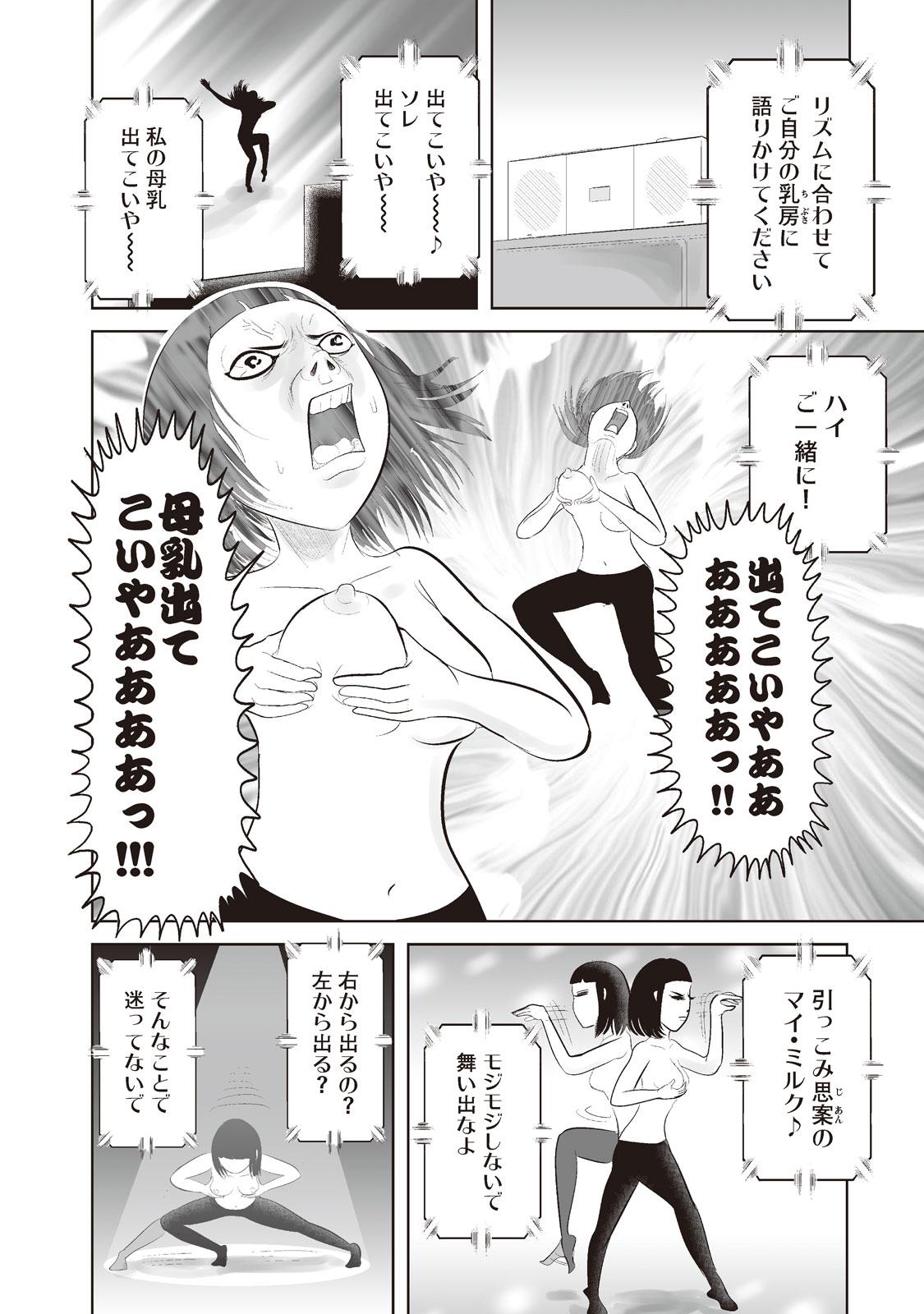 母乳が出ない!『バブバブスナック バブンスキー~ぼんこママがのぞく赤ちゃんの世界~ 第1話』