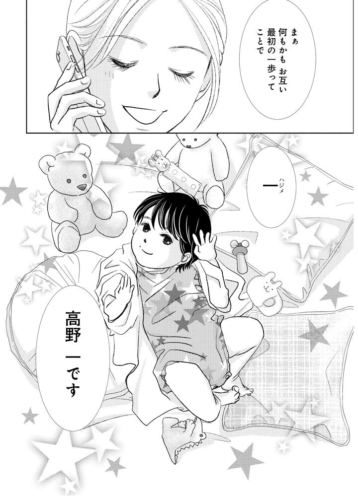 BABY目線で紡がれる!?『ホタルノヒカリ BABY 第1話』