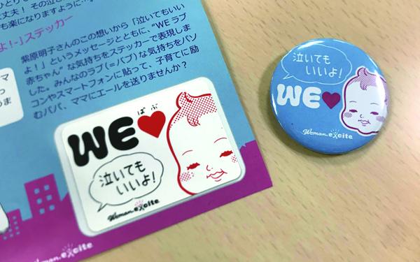WEラブ赤ちゃんプロジェクト×子育て応援フェア「泣いてもいいよ! Happy Halloween Fair」10/13開催!