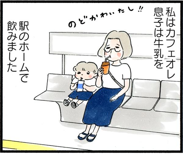 子どもギャン泣きの電車内。たった一人でも「泣いてもいいよ」と思ってくれたら…【荻並トシコのどーでもいいけど共感されたい! 第10話】