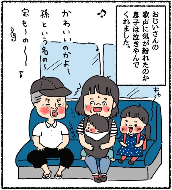 バスで出会った不機嫌そうなおじいさん。泣いている息子にとった意外な行動とは?【うちはモフモフ暮らし  第1話】
