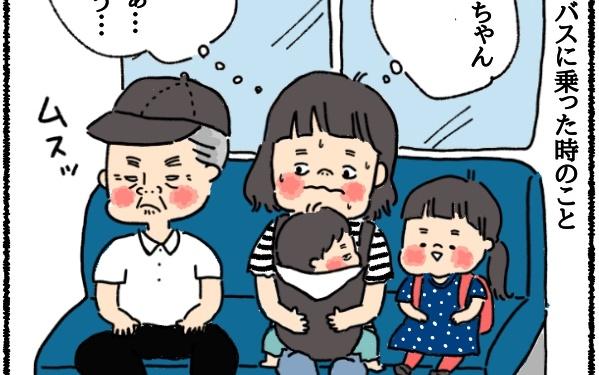 バスで出会った不機嫌そうなおじいさん。泣いている息子にとった意外な行動とは?