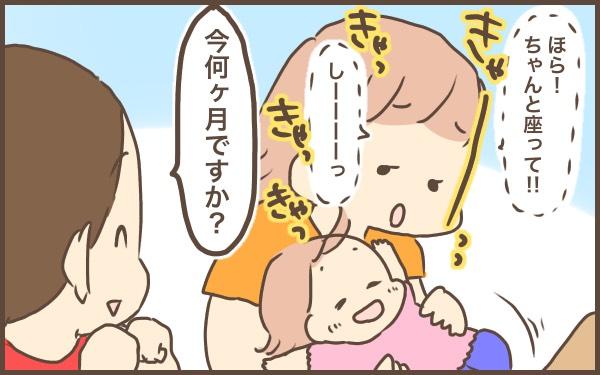赤ちゃんの声が可愛くてつい…声かけてみました【ぽんぽん家の2歳差育児 第10話】