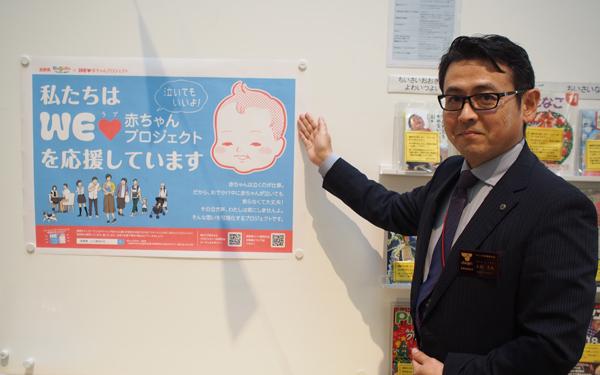 「泣いてもいいじ!」長野県限定のステッカーとポスターで子育て支援