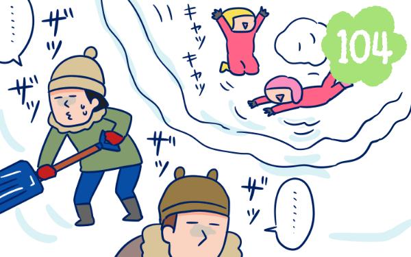 終わらない雪かき…子どもはウキウキ、大人はゲッソリ「もう大雪は勘弁!」
