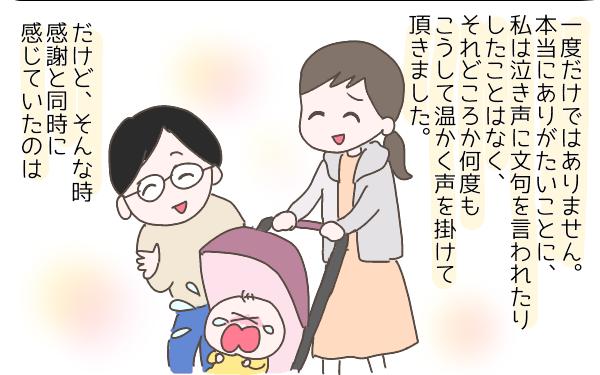 赤ちゃんの泣き声に「あたたかい対応」をしてもらった時、私が感じたのは感謝と…