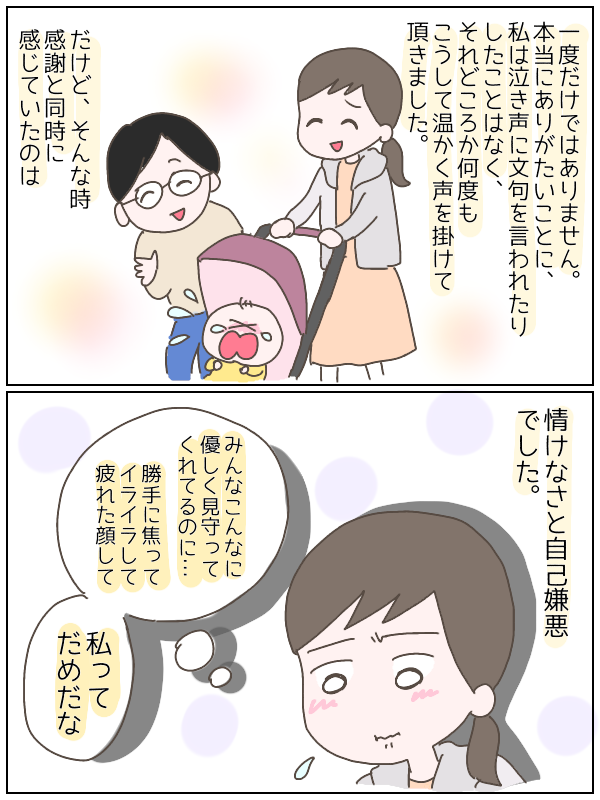 赤ちゃんの泣き声に「あたたかい対応」をしてもらった時、私が感じたのは感謝と…【ひなひよ育て ~愛しの二重あご~  第4話】