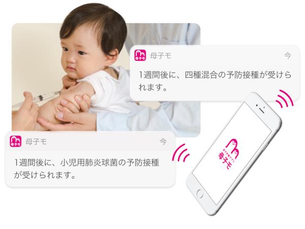 複雑な予防接種を自動でスケジューリング! 便利すぎる電子母子手帳アプリって?