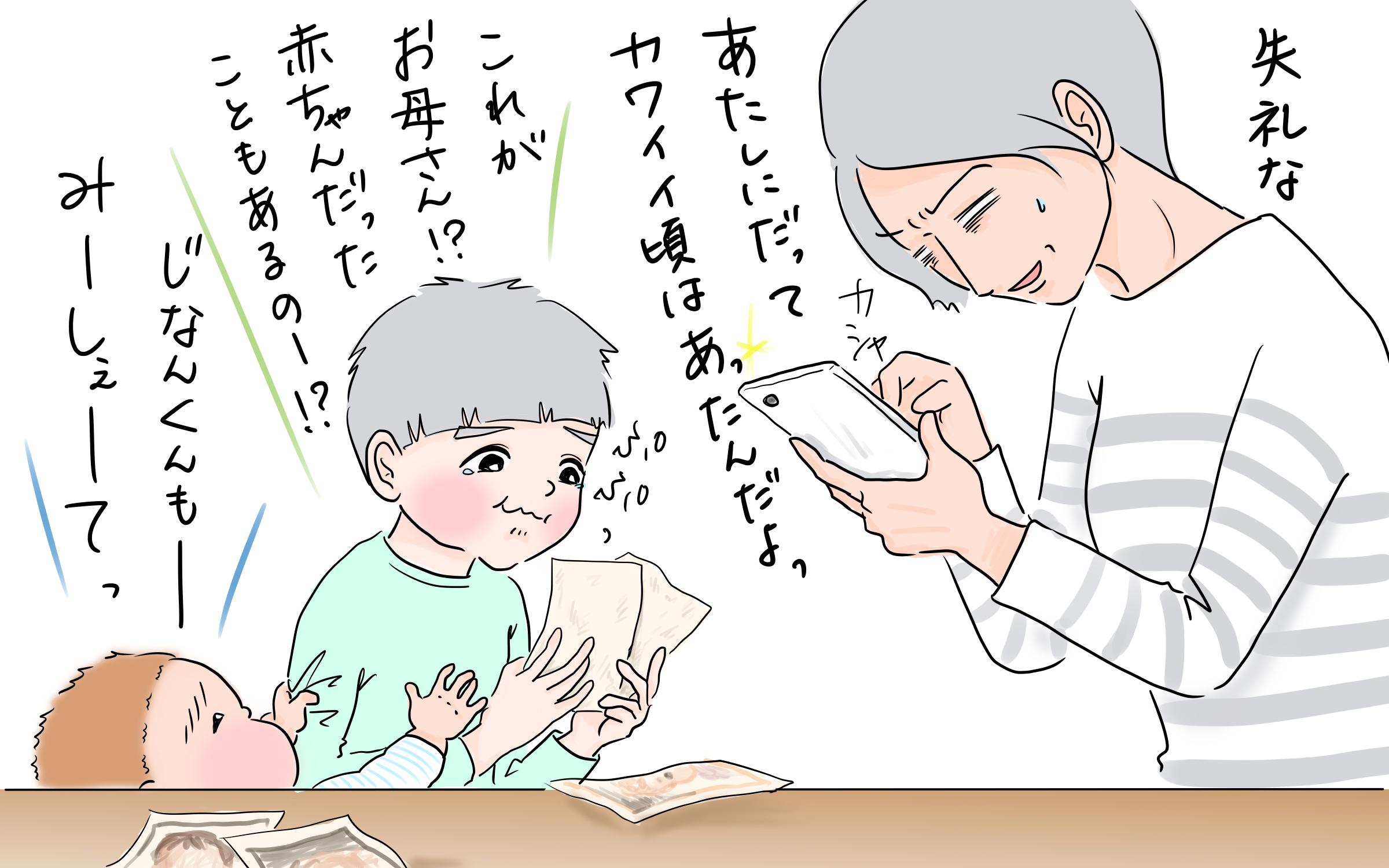 子どもの成長をまとめて整理できた!?   tomekkoが作る技ありフォトブック【笑いあり涙あり 男子3人育児 第37話】
