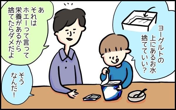 ヨーグルトのあの液体は捨てちゃダメ!? 親子で楽しく学ぶヨーグルト豆知識