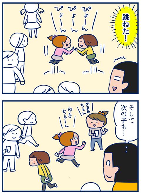 「女の子は跳ねる!」参観日で見た娘の姿がかわいかった話【双子を授かっちゃいましたヨ☆ 第118話】