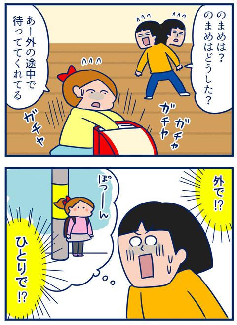 「娘が外でひとり!?」一分一秒でも母は真っ青…とにかく心配!【双子を授かっちゃいましたヨ☆ 第119話】