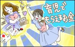 つわり、切迫早産、帝王切開…「もしものとき」もらえるお金【完全版! 妊娠・出産のお金 2019年度版】