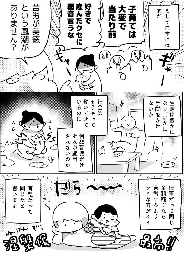 日本にはまだ、苦労が美徳という風潮がありません?