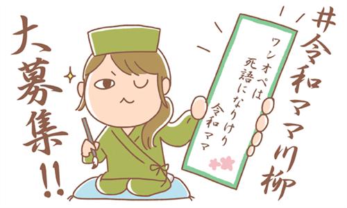 令和ママ川柳大募集!