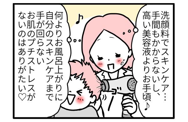 乾いた冬のお風呂あがり…ママを乾燥から守るおすすめアイテムとは?