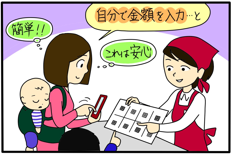 子連れ買い物がラクになる! ママ友いちおしの 「買い物を時短できるアプリ」って?