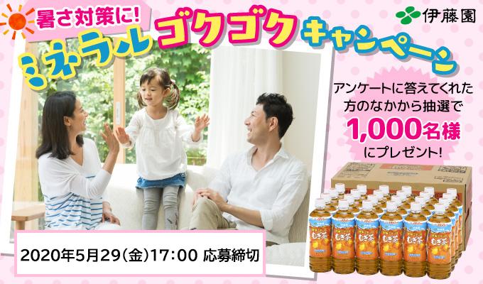 伊藤園 キャンペーン 2020