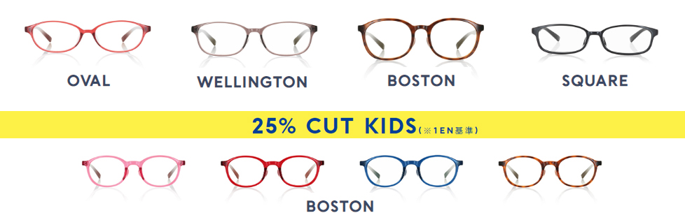 似合うメガネが見つかる! おうちでAI試着&購入!親子で楽しむメガネ選びのコツ