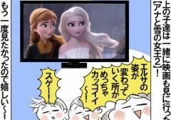 ディズニー最新作「ラーヤと龍の王国」が自宅で何度でも見られる!? 短編も充実のディズニープラス【めまぐるしいけど愛おしい、空回り母ちゃんの日々 第214話】