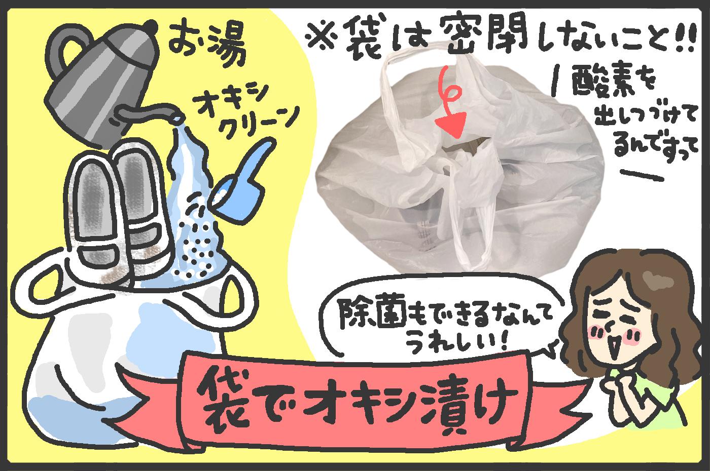 梅雨時期に気になる臭いをどうにかしたい、オキシ漬けで除菌&消臭を試してみた!【メンズかーちゃん~うちのやんちゃで愛おしいおさるさんの物語~ 第87回】