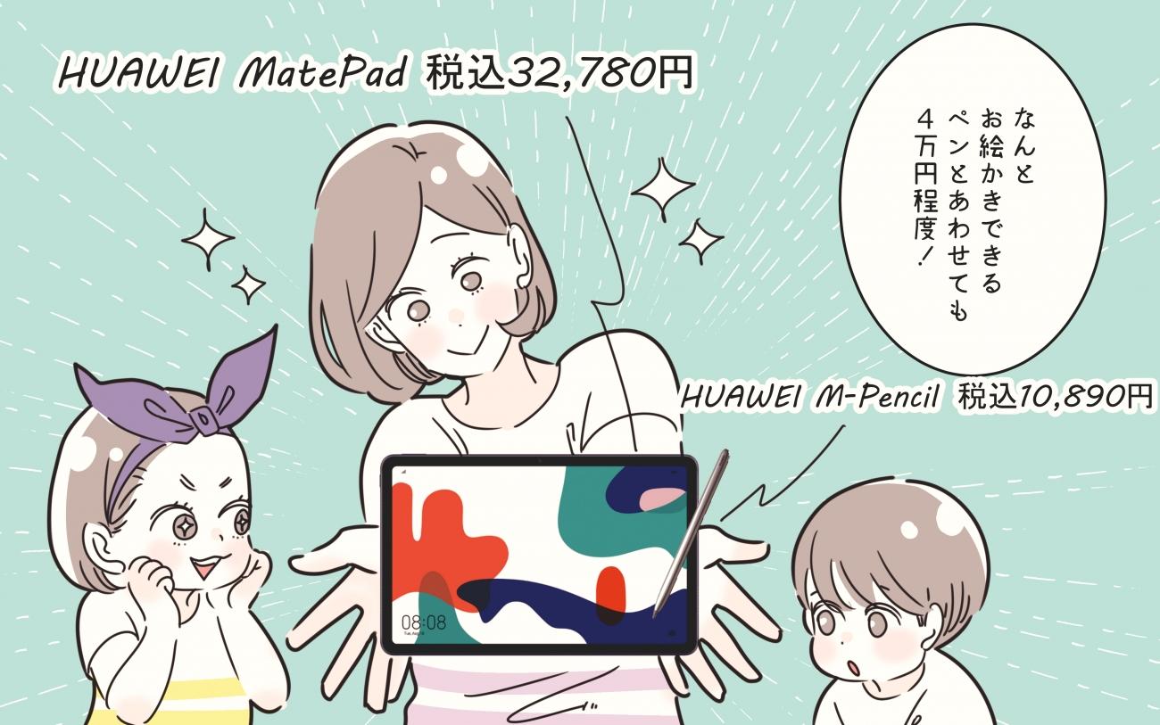 お絵かきも楽しい! 子どもも大人も大満足なHUAWEI MatePad