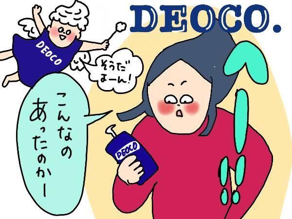 実は私も臭かった…!? オトナ臭対策に「デオコちゃん」とは?