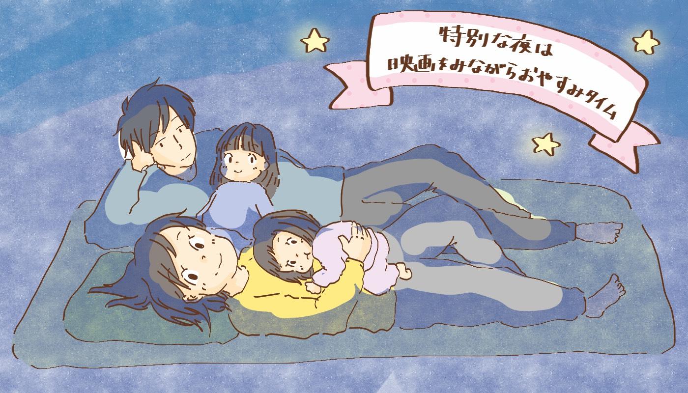「家族の絆」だけじゃない!ディズニー作品を通して子どもに伝えられること【チッチママ&塩対応旦那さんの胸キュン子育て 第91話】