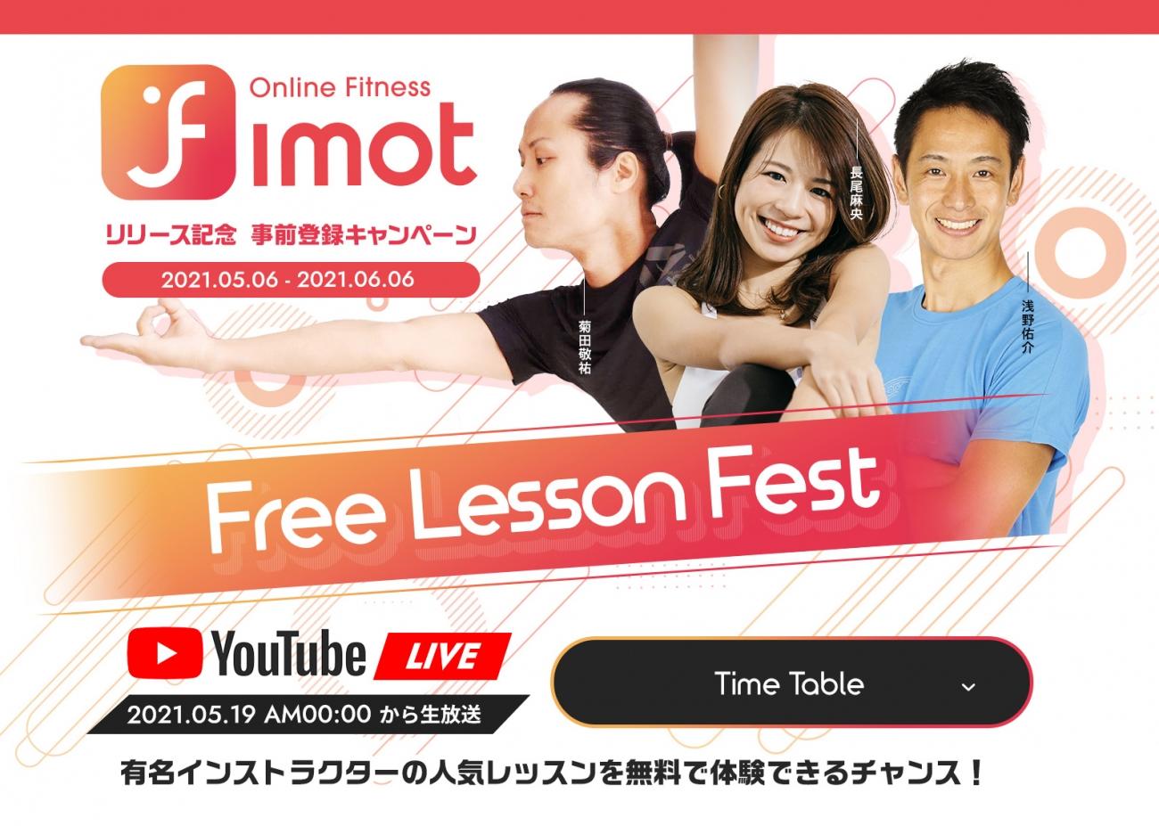 【初回月額100円!】子どもが騒いでも大丈夫、自宅でヨガやトレーニングレッスンを受けられる「fimot(フィモット)」って?