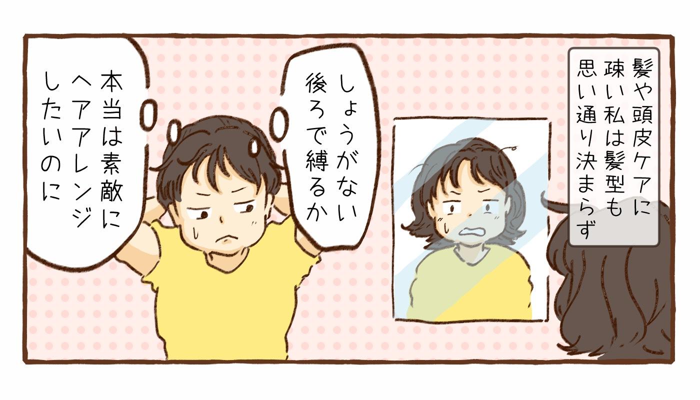 鏡に映る自分の姿にぎょっとした… マスク時代に必要なケアは「〇〇」だった! 【チッチママ&塩対応旦那さんの胸キュン子育て 第95話】