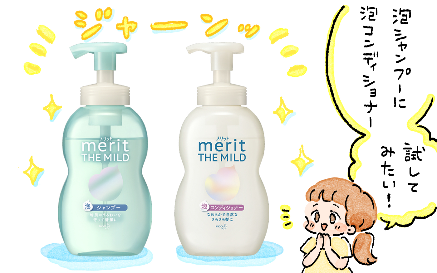 地肌・髪へのやさしさを考えた「泡シャンプー&泡コンディショナー」誕生!ふわもこ泡って?