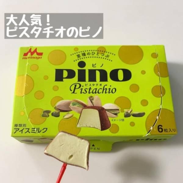 ピノのピスタチオ味