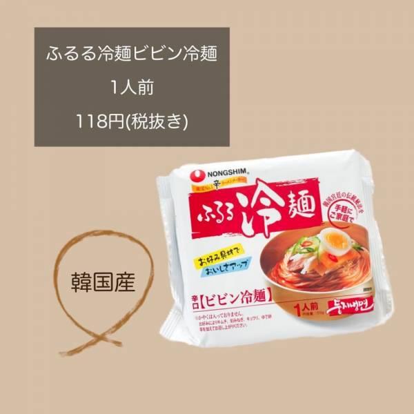 ふるる冷麺ビビン冷麺