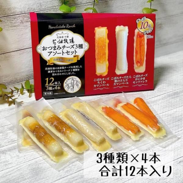 おつまみチーズ3種アソートセット