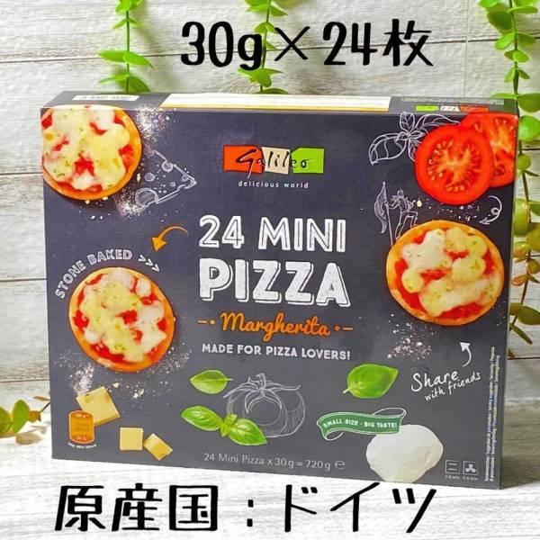 ドイツ産の「ミニピザ」