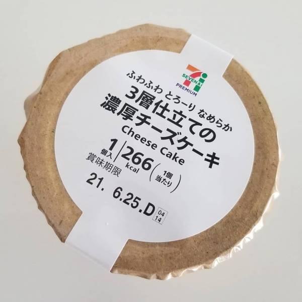 3層仕立ての濃厚チーズケーキ