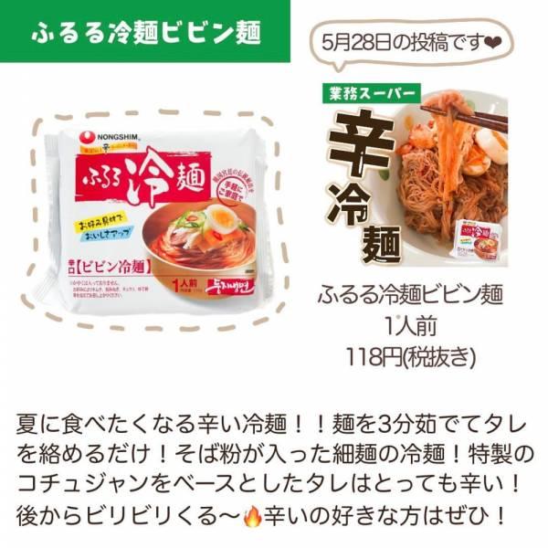 業務スーパーふるる冷麺ビビン麺