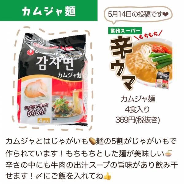 業務スーパーカムジャ麺