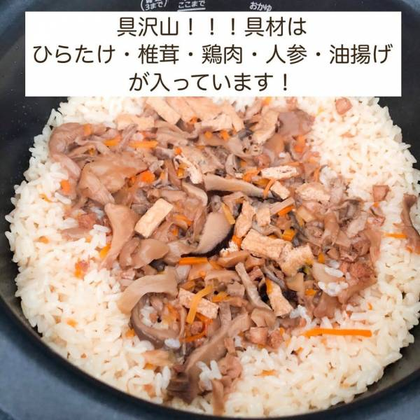 鶏五目炊き込みご飯の素