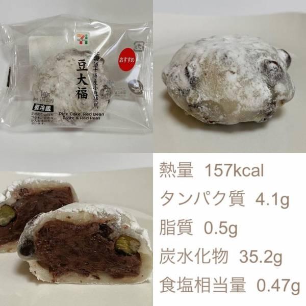 セブンイレブン「北海道十勝産小豆使用豆大福」
