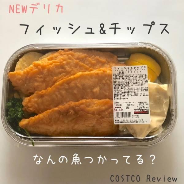コストコのフィッシュ&チップスのパッケージ写真