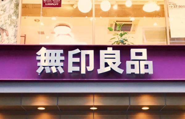 """「無印行ったらコレ買って♡」初心者必見!""""絶品大優勝おやつ""""まとめ"""