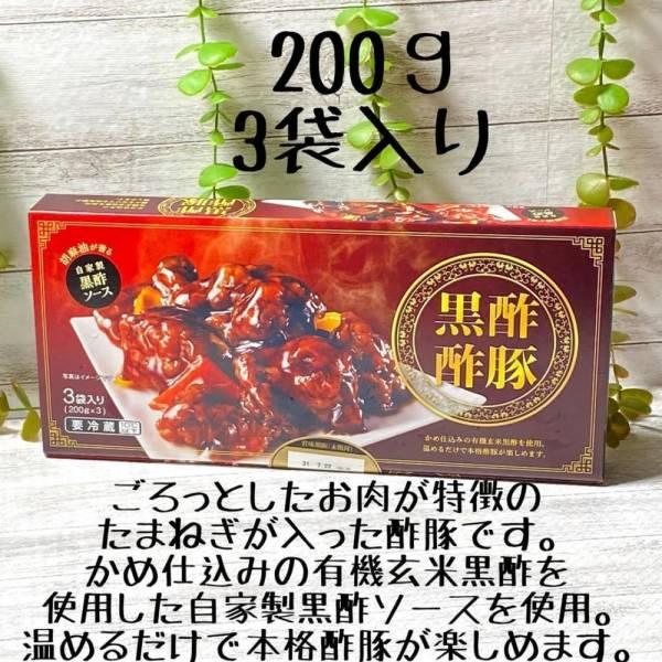 コストコの黒酢酢豚