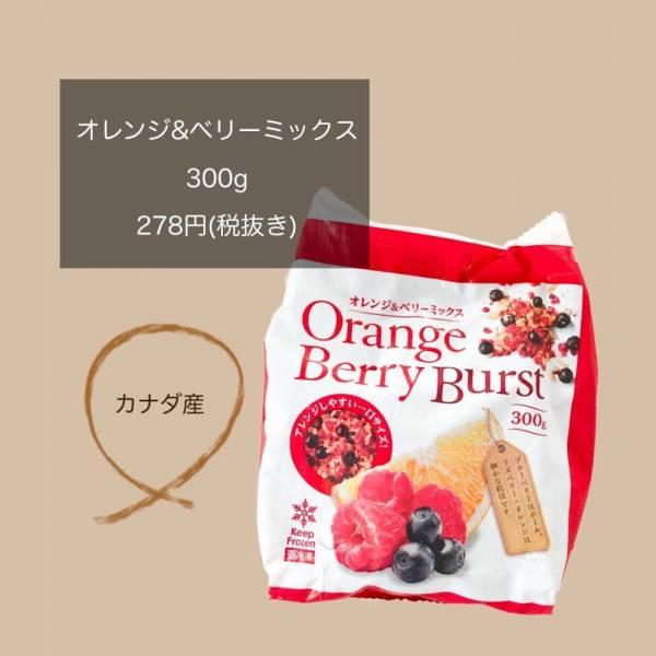 オレンジ&ベリーミックス