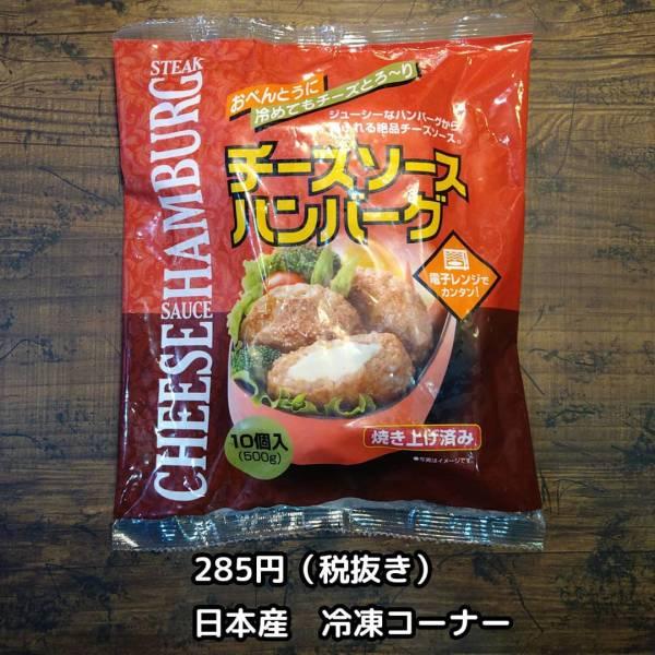 業務スーパーのチーズソースハンバーグのパッケージ写真