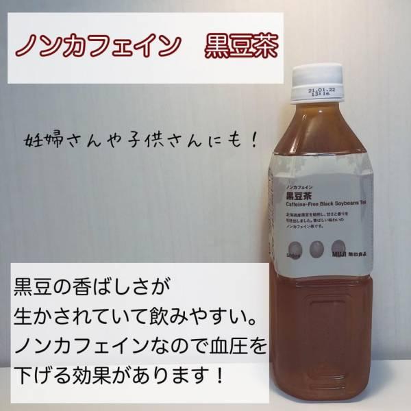 ノンカフェイン黒豆茶