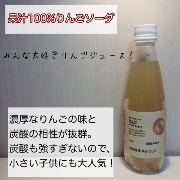 果汁100%のりんごソーダ