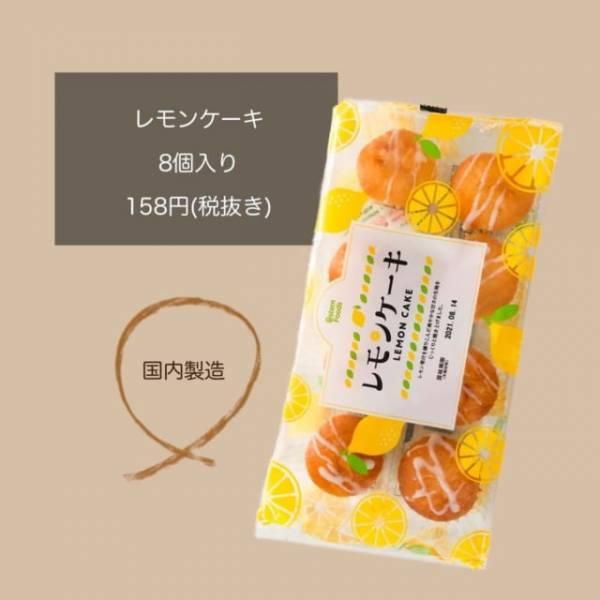 業務スーパーのレモンケーキ